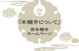 「本願寺について」西本願寺のホームページへ