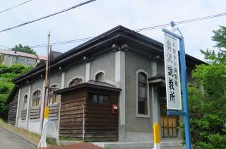 奥沢説教所の写真