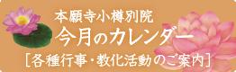 本願寺小樽別院 今月のカレンダー[各種行事・教化活動のご案内]