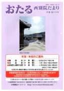 dayori135のサムネイル